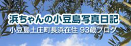 浜ちゃんの小豆島写真日記 二代目